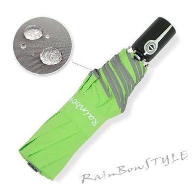 【RAINBOW】㊣RB精品自動傘-日本SWR機能(綠) /雨傘自動傘防風傘大傘抗UV傘洋傘折傘潑水傘撥水傘 (免運)