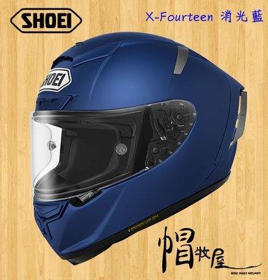 【帽牧屋】日本 SHOEI X14 全罩式安全帽 進口帽 頂級款 選手帽 消光藍