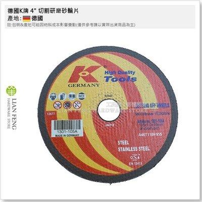 【工具屋】德國K牌 4
