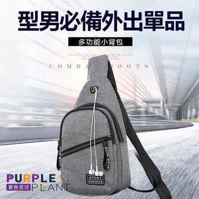 【紫色星球】側背包 運動背包 肩背包 斜肩包 胸包 3色