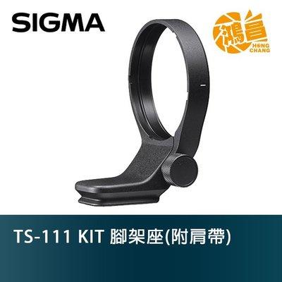SIGMA TS-111 KIT 腳架座(附肩帶)  for 100-400mm DG DN、105mm F1.4 DG 台北市