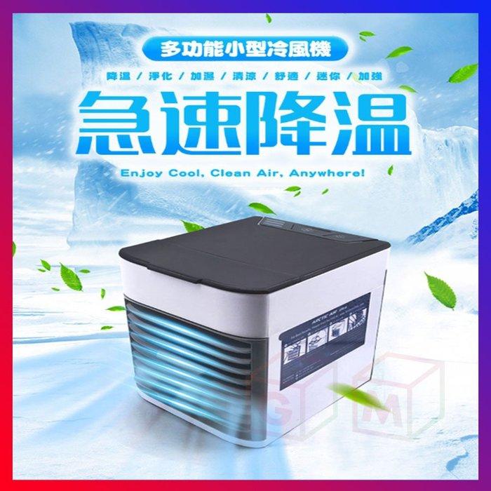 移動式水冷扇 第二代  攜帶型 可當LED小夜燈用 取代電風扇 水冷扇 夏日風扇 微型冷氣機 冷風扇 GM數位生活館