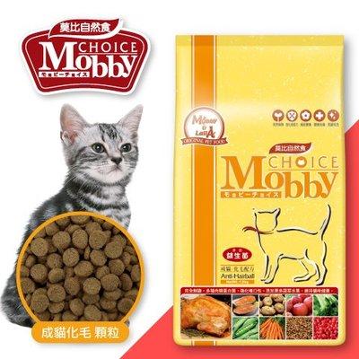 SNOW的家【訂購】莫比 雞肉米 成貓化毛1.5KG(80280063