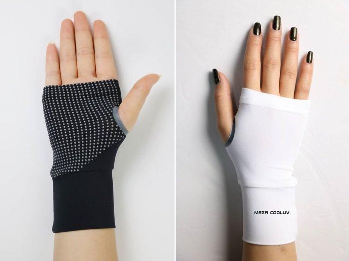 【猴野人】MEGA COOUV 防曬透氣 無指手套 UPF50+ 黑、白色 冰感手蓋 材質超推 防滑 手掌 抗紫外線