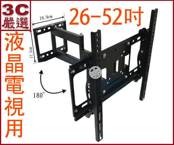 3C嚴選-LCD臂架CP401B 液晶螢幕支架 伸縮旋轉掛架液晶電視支架 LCD壁掛架 26-52吋 承重35kg