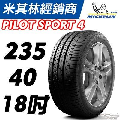輪胎 米其林 MICHELIN PILOT SPORT 4 18吋 PS4 235/40/18 公司貨 CS車宮車業