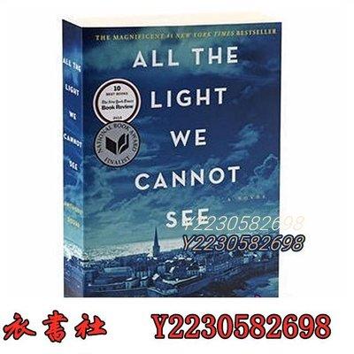 青衣書社 能量 療愈 所有我們看不見的光Y小說All the Light We Cannot See 英文原版書Qy1156