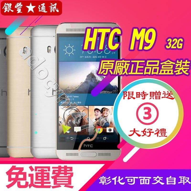 免運 送保護套+鋼化膜 HTC ONE M9 八核心 5吋螢幕 32GROM 2000萬畫素 支援4G