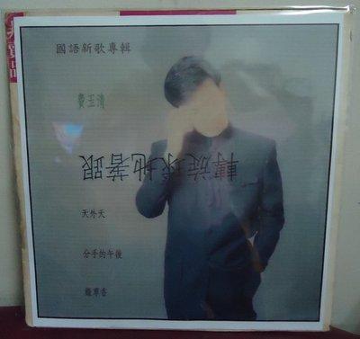 【音樂年華】費玉清-跟著地球旋轉/分手的午後/1987天下唱片LP黑膠