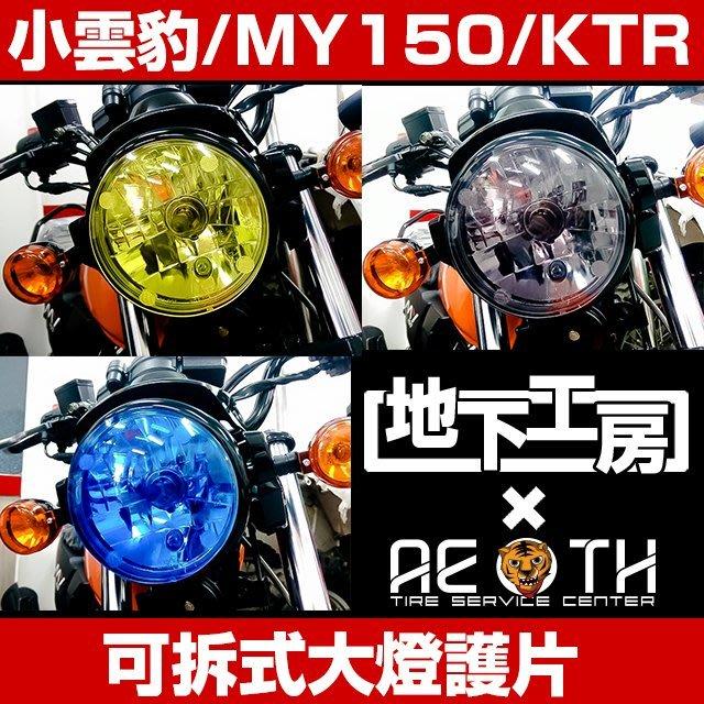 小雲豹 地下工房 拆式大燈護片/ 燈罩護片 四色可選 免運費 MY150/KTR 125 150/小雲豹