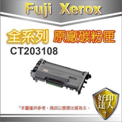 【好印達人】FujiXerox CT203108 黑 原廠碳粉匣 適用M375z/P375d/P375dw/M3785