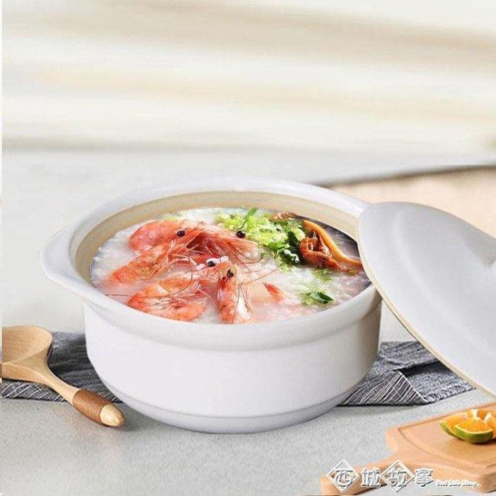 小砂鍋燉鍋家用燃氣明火耐高溫陶瓷石鍋米線土沙鍋湯煲仔飯專用鍋igo