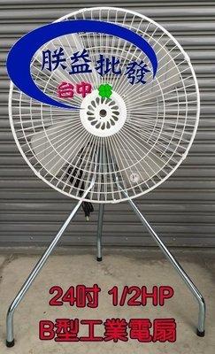 『朕益批發』B型 24吋 1/2HP 工業扇 工業立扇 通風扇 電風扇 大型工業扇 強力型電風扇 工廠工業扇(台灣製造)