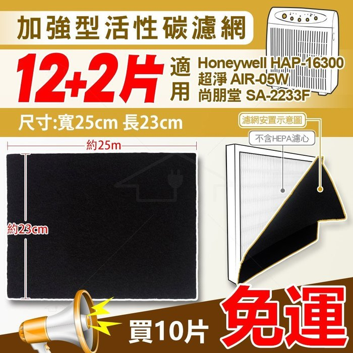 【Honeywell專賣】活性碳濾網 適用Honeywell 16300機型空氣清淨機 買10送1、買12送2免運