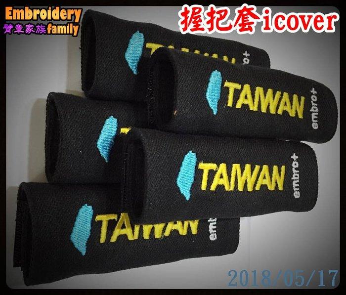 旅行配件電腦背包行李箱提把套icover(臺灣地圖+Taiwan可指定顏色) (2個)+國旗布章2pcs