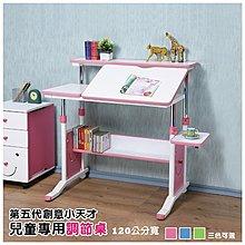 代購~第五代創意小天才兒童專用調節桌-120CM寬-三色可選~另有90CM寬.成長椅.成長桌