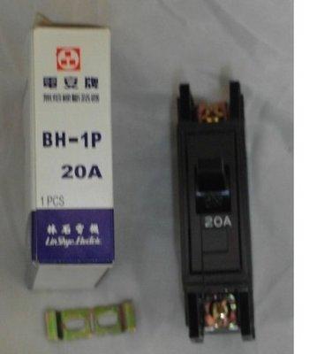 電安 BH型 1P 20A 無熔線斷路器 無熔絲開關 1P 20A 台灣製造