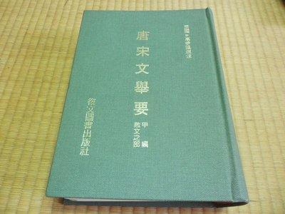 【阿公書房】4-3文學~唐宋文舉要 甲編.散文之部
