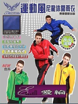 免運現貨 (大量議)運動風尼龍 休閒 雨衣 風衣 兩件式雨衣