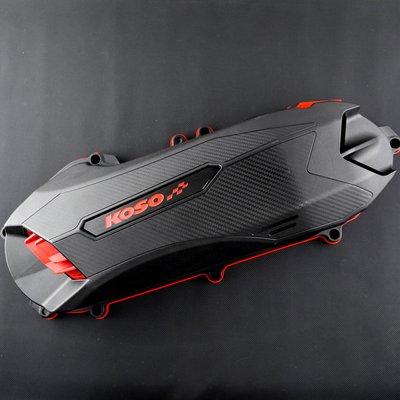 KOSO 輕量化傳動外蓋 傳動外蓋 傳動蓋+膠條 四代勁戰 勁戰四代 四代戰 BWSR BWS-R BWS R