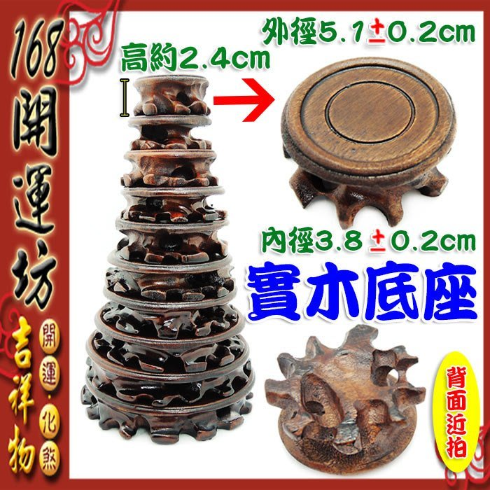 【168開運坊】木座系列【各式風水擺飾-..等-專用實木圓底座小】