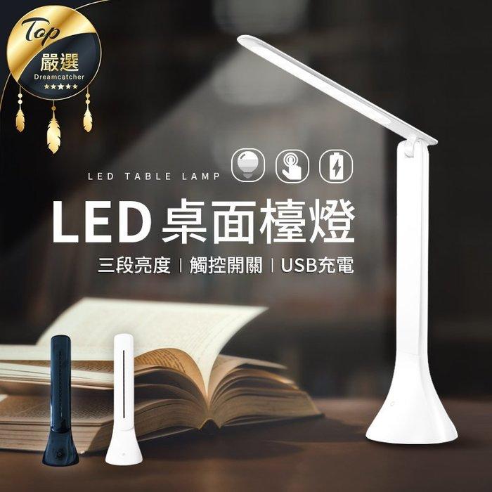 現貨!桌面檯燈 LED護眼檯燈 兩用燈 桌燈 床頭燈 閱讀燈 三段調光 USB檯燈 小夜燈 台燈 露營燈【HNL7A2】