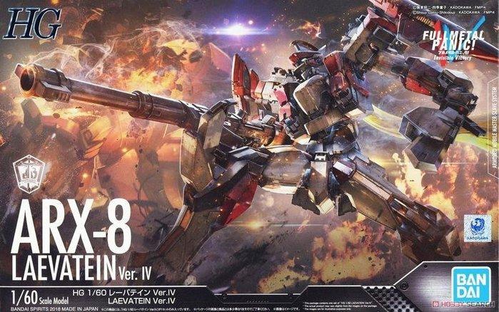 新奇玩具☆BANDAI 組裝模型 HG 驚爆危機 ARX-8 烈焰魔劍 炎之劍 VER.IV 1/60
