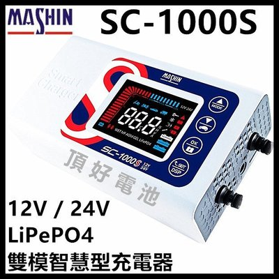 加贈好禮3選1 麻新電子 SC-1000S 12V 24V脈衝式鉛酸/鋰鐵電池充電器 + OBD-II 電源接頭+雪茄頭