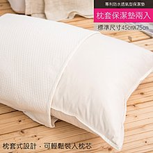 【OLIVIA 】枕套型枕套保潔墊 (兩入) 專利材質防水透氣  專利認證/SGS防水檢驗雙認證 現品