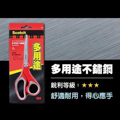 熱銷 3M 多用途不鏽鋼剪刀 8吋 6吋 事務專用剪刀 左右均適用 舒適握把 不鏽鋼【CF-03A-01051】