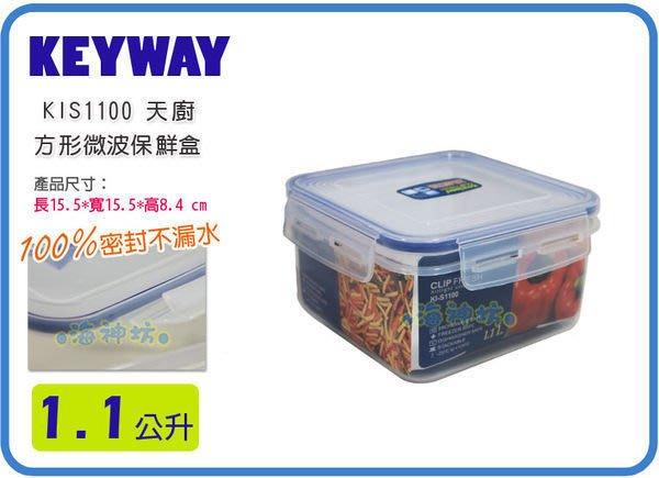 =海神坊=台灣製 KEYWAY KIS1100 天廚方型保鮮盒 環扣密封盒不外漏 附蓋 1100ml 12入900元免運