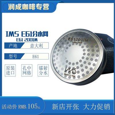 雜貨小鋪 意大利愛寶飛馬ROCKETIMSE61200IM鐳射分水網咖啡機IMS過濾網