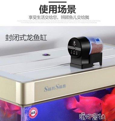 自動餵食器魚缸投食器魚缸自動喂魚器定時餵食器大容量智慧