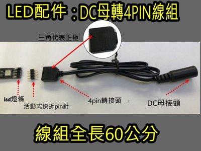 LED燈條 配線組 DC母頭轉4PIN線組 60公分