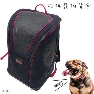 首選~旅伴寵物背包(藍) 寵物出門 可提可背 寵物背包 毛小孩 超大空間 寵物用品 背部、底部及兩側均有透氣網