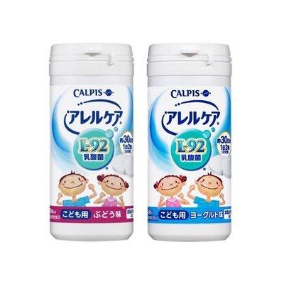 ❤️甜甜小舖❤️日本原裝 可爾必思 CALPIS L-92 乳酸菌 阿雷可雅 兒童 優格/葡萄 (30日/60粒)