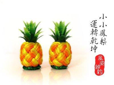 風姿綽約--中國結小鳳梨 (E004) ~饋贈朋友升官及 外國友人的好禮 ~ 新年好旺來~純手工製作