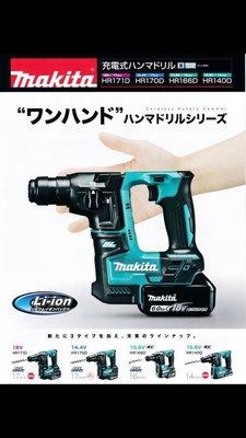 """""""工具醫院"""" 預購 牧田  DHR171RATJ 18V無刷鎚鑽 DHR171  電池5.0+2.0A"""