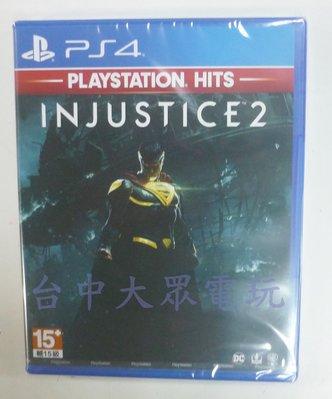 PS4 超級英雄 2 Injustice 2 (英文版)**(全新未拆商品)【台中大眾電玩】