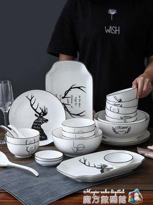 哆啦本鋪 碗碟組合日式北歐INS餐具套裝家用4人盤碗碟陶瓷碗筷盤子簡約網紅吃飯碗 HWD655