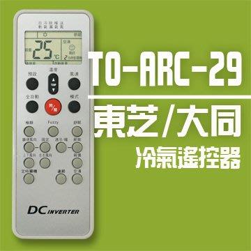 全新適用TOSHIBA東芝冷氣遙控器W...