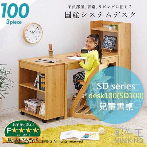 【配件王】日本代購 日本實木 SD series desk100 兒童書桌 SD100 3入組 學習桌 自由組合 系統桌