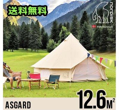 Nordisk Asgard 12.6(帳篷本體和底布)