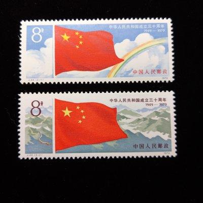 【大三元】大陸油票-J44中華人民共和國成立三十周年 -新票二全1套-原膠上品