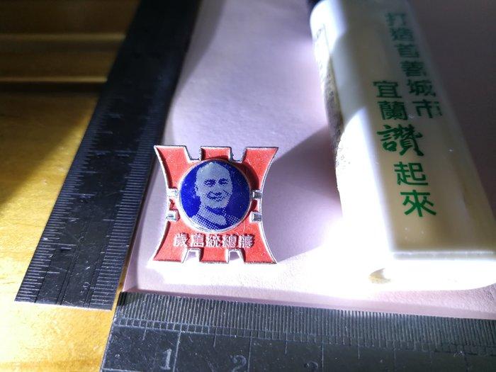 蔣總統萬歲 60年代 蔣公 壽字 銘馨易拍重生網 109MG37 金屬製立體雕 徽章 紀念章 擺飾 如圖(1個ㄧ標)