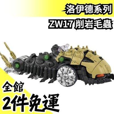 【ZW17 削岩毛蟲】 TAKARA TOMY 日版 組裝模型 機獸新世紀 洛伊德系列 ZOIDS 玩具【水貨碼頭】