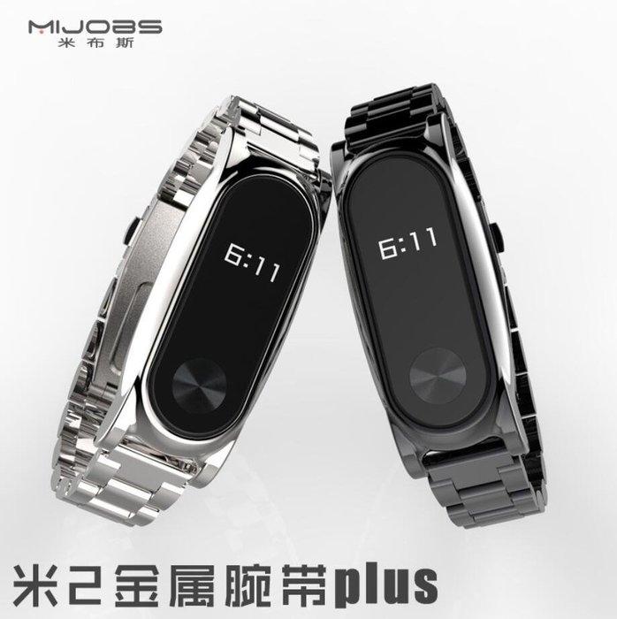 現貨 米布斯專利小米手環2代金屬腕帶plus不銹鋼錶帶 實心帶免螺絲 10元加購拆表器