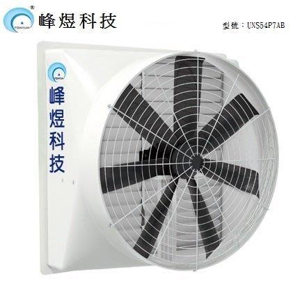 【峰煜科技】54吋塑鋼七葉直結式風扇廠房散熱風扇