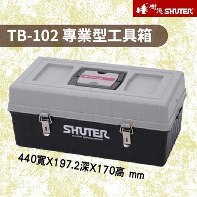 樹德 TB專業用工具箱 TB-102 (工具箱/工具盒/耐重不變形/附內盒方便作業) 內不含工具