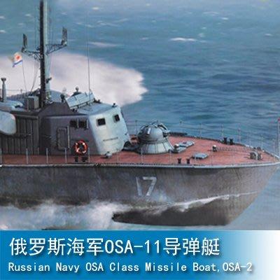 小號手 1/72 俄羅斯海軍OSA-11導彈艇 67202